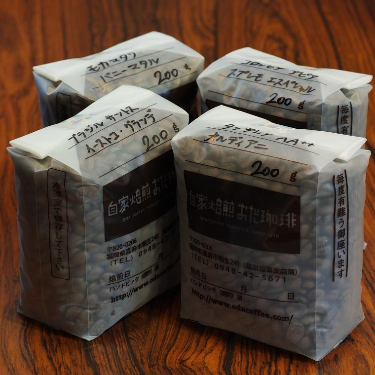 【ふるさと納税】自家焙煎おだ珈琲 世界を味わう4銘柄セットB コーヒー豆 合計800g 各200g×4種類