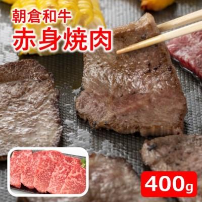 福岡県朝倉市 割引 ふるさと納税 8月17日以降の発送予定 井上牧場 朝倉和牛 赤身焼肉用 400g お肉 焼肉 牛肉 2021年8月17日以降の発送予定 お届け:入金確認後 低価格化 バーベキュー