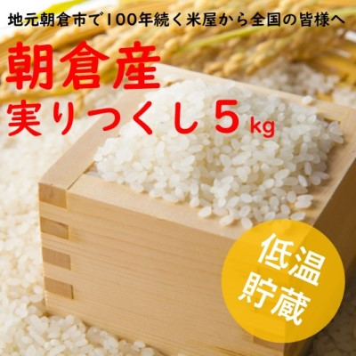 福岡県朝倉市 ふるさと納税 朝倉産 実りつくし 新色追加して再販 お米 5kg メイルオーダー