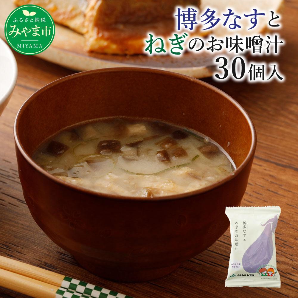 【ふるさと納税】博多なすとねぎのお味噌汁 30個セット 味噌汁 みそ 和食 スープ フリーズドライ なす ねぎ 簡単調理 インスタント食品 国産 福岡県産 送料無料