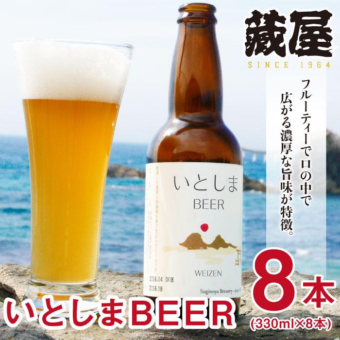 【ふるさと納税】糸島『いとしまBEER(ビール)8本入りギフト』 AUA002