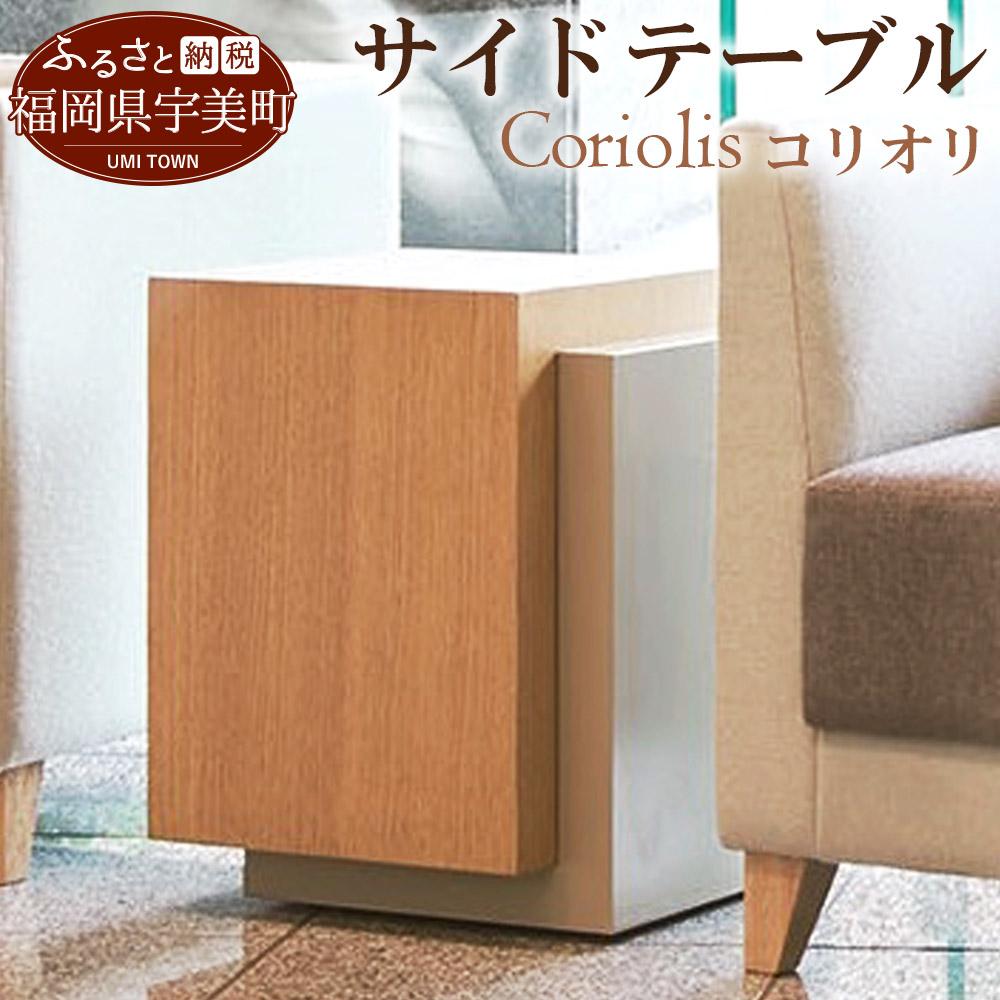 【ふるさと納税】【K-001】コリオリ サイドテーブル サブテーブル 木製 家具 シンプル 送料無料