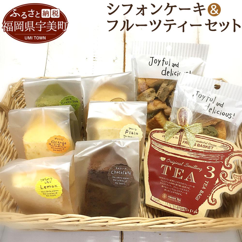 【ふるさと納税】シフォンケーキ&フルーツティーセット カットシフォン 8個 シフォンラスク フルーツティ スイーツ お菓子 詰め合わせ ギフト