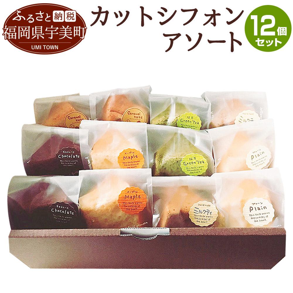 【ふるさと納税】カットシフォン アソート12個セット シフォンケーキ スイーツ お菓子 詰め合わせ ギフト