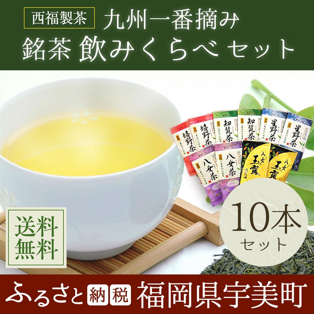【ふるさと納税】九州一番摘み 銘茶 飲みくらべ10本セット 福岡 佐賀 鹿児島 一番茶 煎茶 送料無料