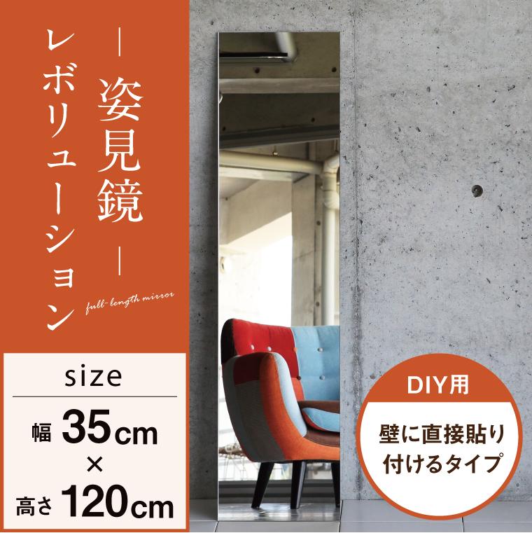 【ふるさと納税】姿見鏡レボリューション 幅35cm×高さ120cm DIY用 姿見 ミラー 全身 ノンフレーム 全身鏡 姿見ミラー