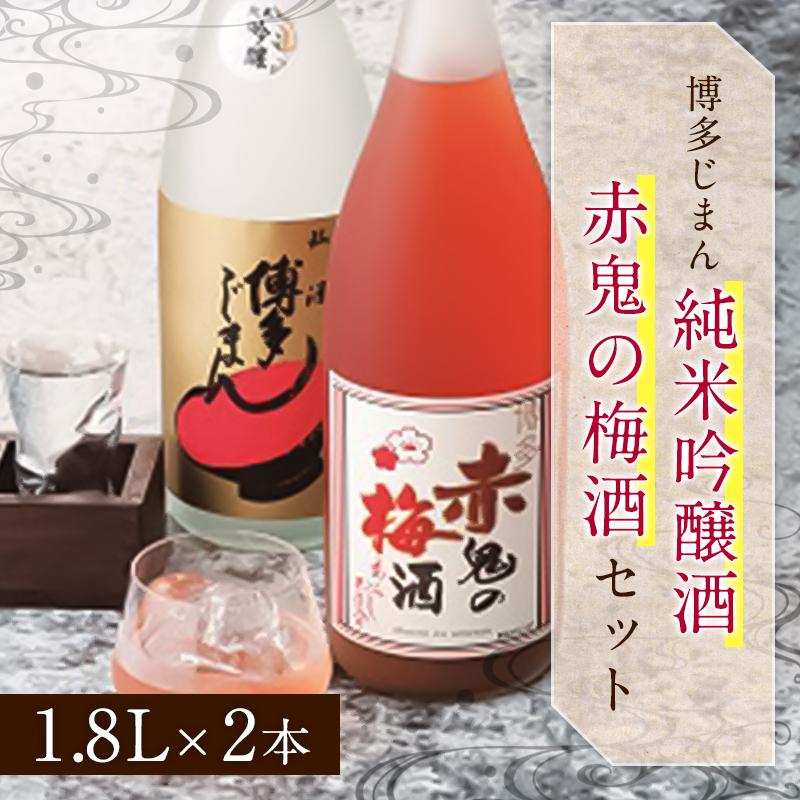 【ふるさと納税】博多じまん純米吟醸酒、赤鬼の梅酒セット(1.8L×2) お酒 日本酒 梅酒 純米 醸造酒 地酒 送料無料