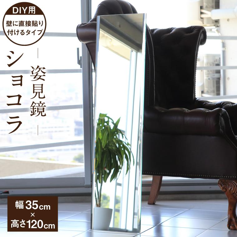 【ふるさと納税】姿見鏡ショコラ 幅35cm×高さ120cm DIY用 姿見 ミラー 全身 上下フレーム ショコラカット 全身鏡 姿見ミラー
