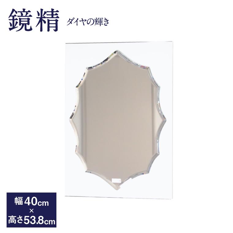 【ふるさと納税】鏡の革命 鏡精 幅40cm×高さ53.8cm ミラー 壁掛け鏡 サンゴバン社製 九鏡 ベルサイユカット