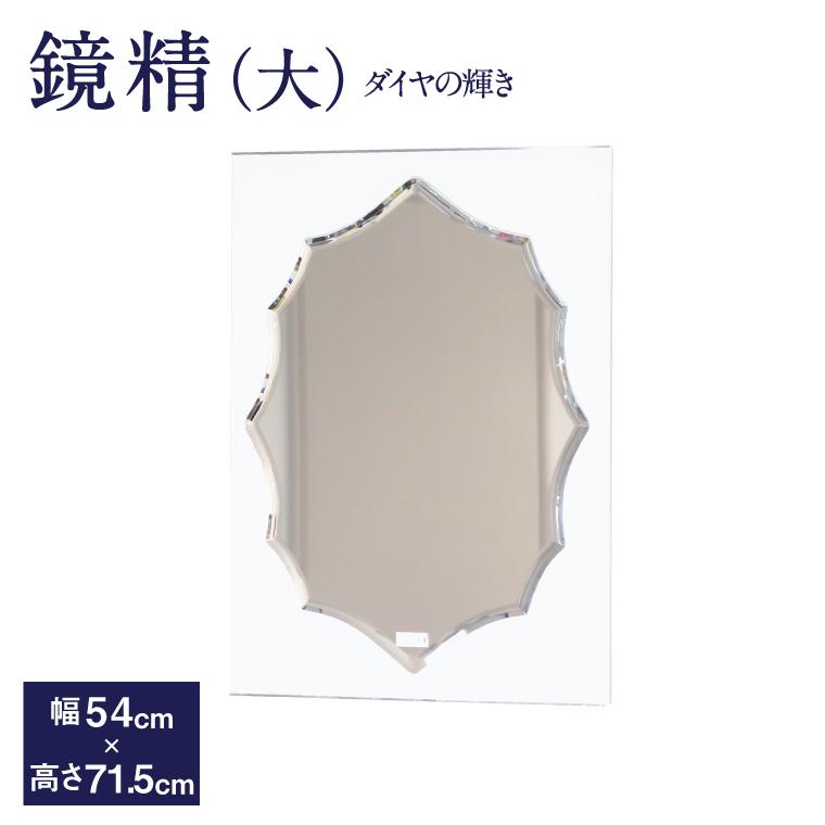 【ふるさと納税】鏡の革命 鏡精大 幅54cm×高さ71.5cm ミラー 壁掛け鏡 サンゴバン社製 九鏡 ベルサイユカット