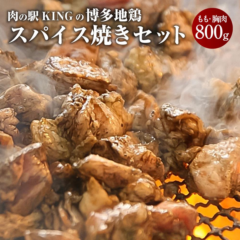 【ふるさと納税】博多地鶏 スパイス焼きセット 肉の駅KING もも 胸肉 800g 400g×2p 焼肉 九州産 冷凍 取り寄せ 送料無料