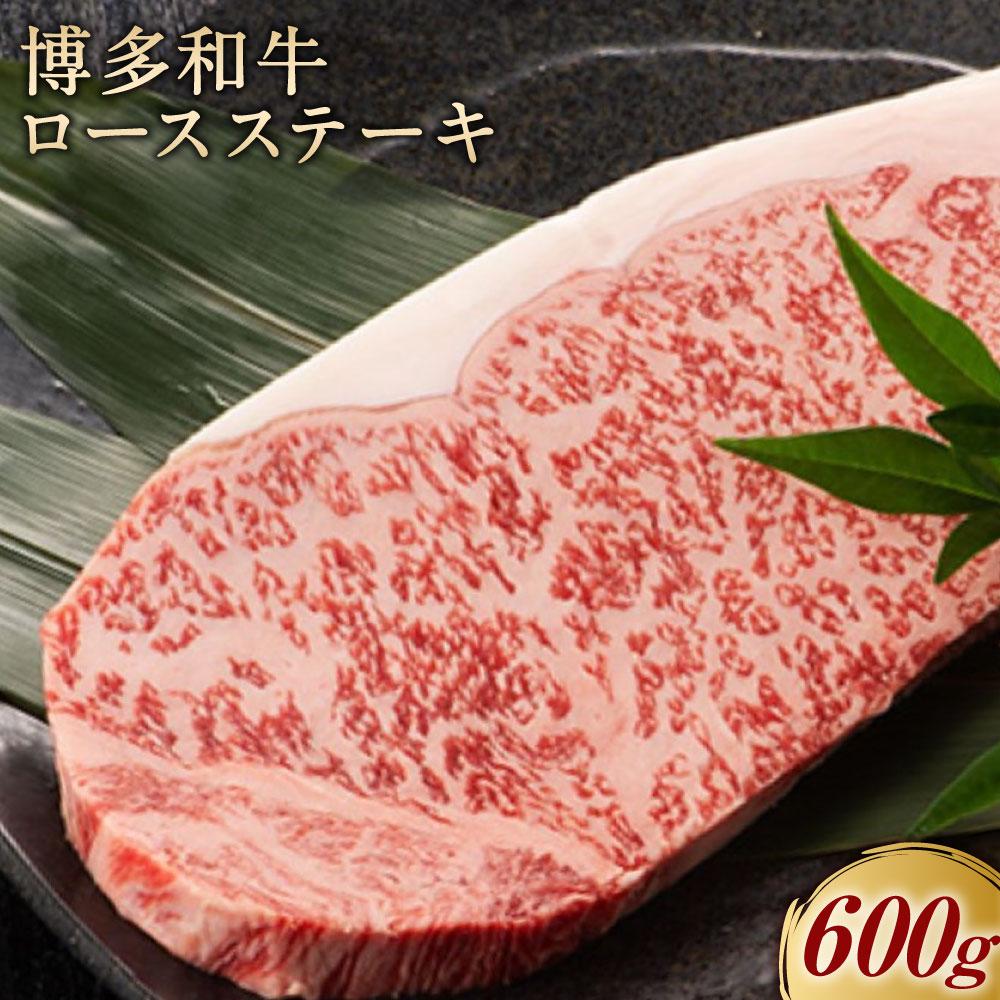 【ふるさと納税】博多和牛 ロース ステーキ 600g 黒毛和牛 福岡県産 ブランド 牛肉 肉 にく おにく 冷凍 送料無料