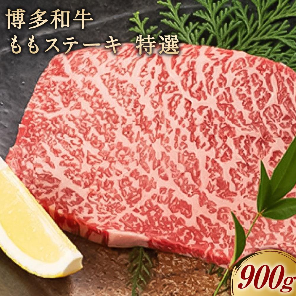 【ふるさと納税】博多和牛 モモ ステーキ 特選 900g モモ肉 もも 黒毛和牛 福岡県産 ブランド 牛肉 肉 にく おにく 冷凍 送料無料