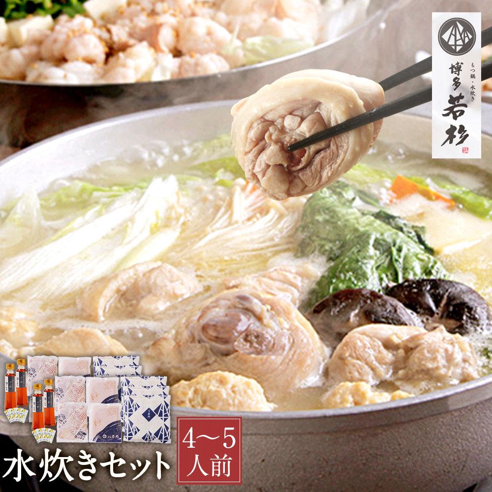 【ふるさと納税】【送料無料】博多若杉水炊き(4~5人前)セット 鍋 博多 水炊きセット