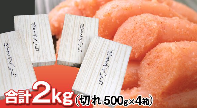 【ふるさと納税】BI04.辛子明太子(切れ500g×4.計2kg)