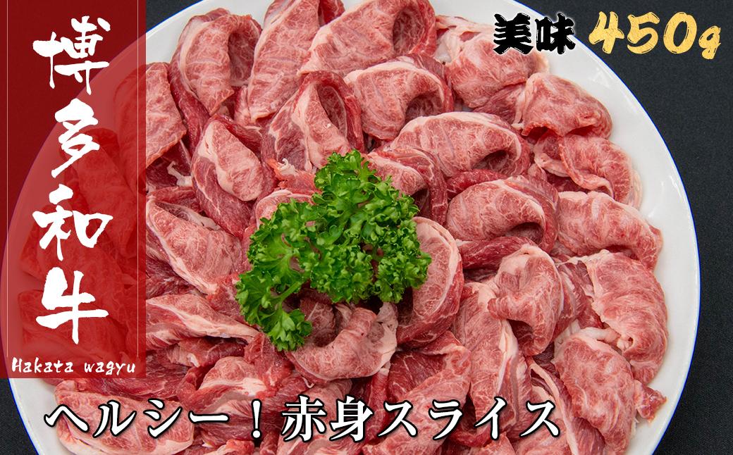 【ふるさと納税】A543.博多和牛赤身スライス(約450グラム)