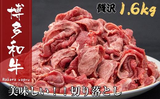 【ふるさと納税】B135.博多和牛切り落とし(約1.6キロ)