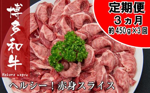 【ふるさと納税】C051.博多和牛赤身スライス(定期便:全3回)