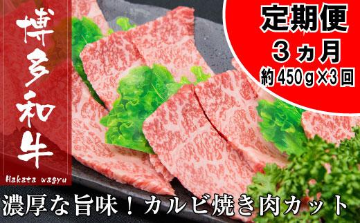 【ふるさと納税】C054.博多和牛カルビ焼肉(定期便:全3回)