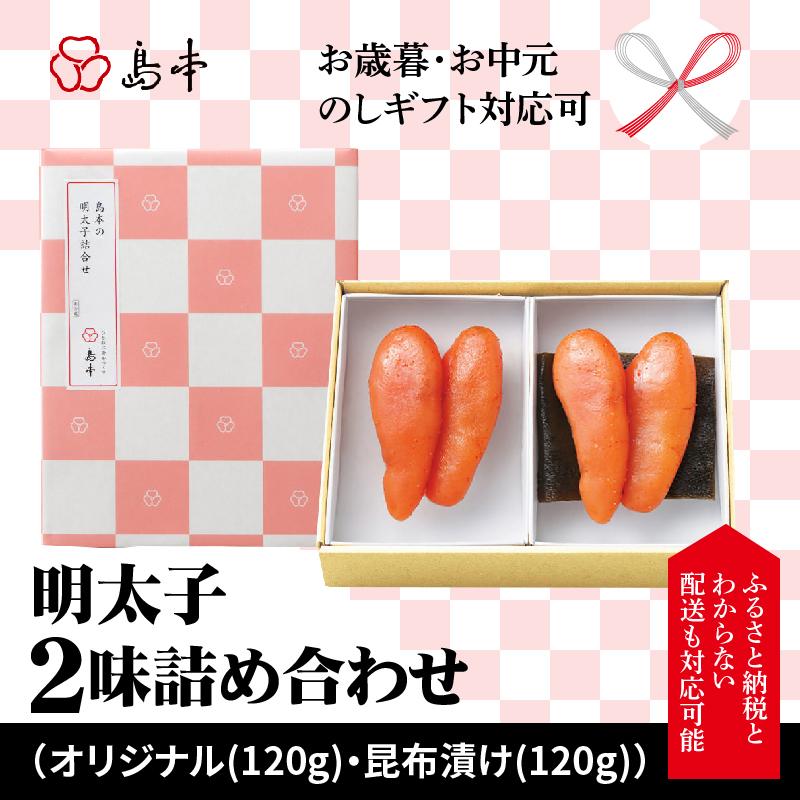 【ふるさと納税】A423.明太子2味詰め合わせ(オリジナル(120g)・昆布漬け(120g))