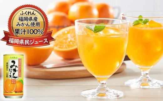 【ふるさと納税】ZF09.【みかん果汁100%】福岡県産.みかんジュース(195g×20缶)
