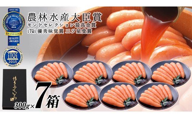 【ふるさと納税】GE01.農林水産大臣賞受賞の辛子明太子2.1kg(300g×7箱)