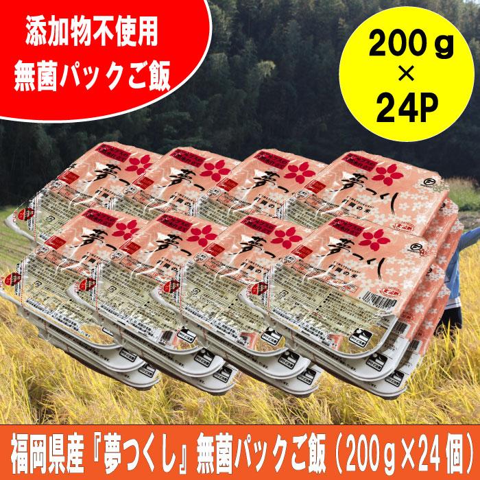 【ふるさと納税】A583.福岡県産「夢つくし」無菌パックご飯(24パック)