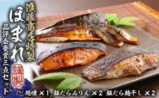 【ふるさと納税】AC24.進藤商店のほまれ(受賞商品3点詰合せ)