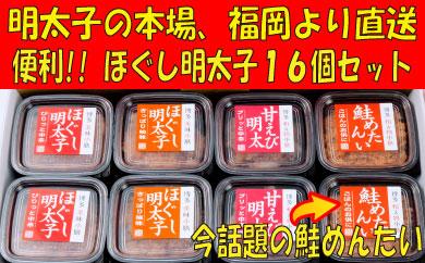 【ふるさと納税】AE52.【博多小膳】便利!!ほぐし明太子16個セット