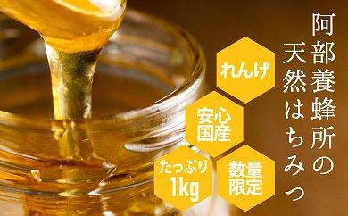 【ふるさと納税】AH04.一番人気のれんげはちみつ(約1キロ)
