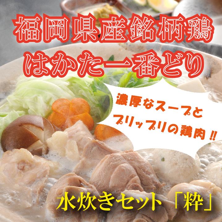 【ふるさと納税】B123.【はかた一番どり】水炊きセット「粋」