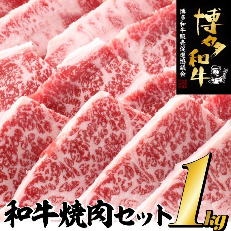 【大容量!】博多和牛焼肉セット1キロ