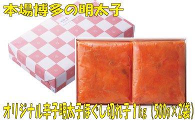 【ふるさと納税】BE24.オリジナル辛子明太子ほぐし切れ子1キロ(500g×2袋)