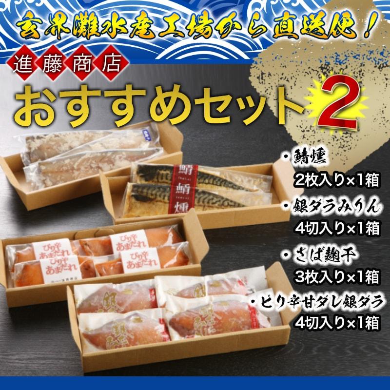 【ふるさと納税】BF03.進藤商店のおすすめセット2