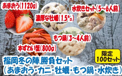【ふるさと納税】E055.福岡冬の陣.勝負セット(あまおう・カニ・牡蠣・もつ鍋・水炊き)
