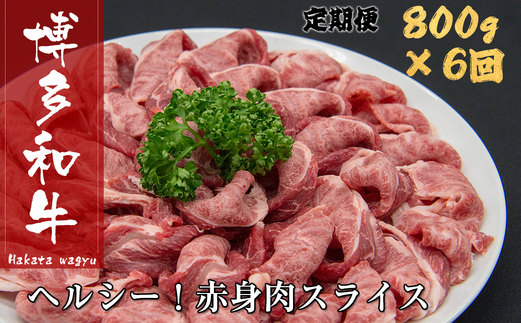 【ふるさと納税】J027.博多和牛赤身スライス(定期便:全6回)