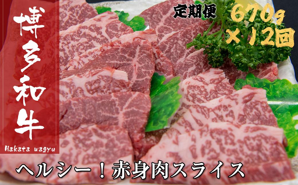 【ふるさと納税】K014.博多和牛赤身焼き肉(定期便:全12回)
