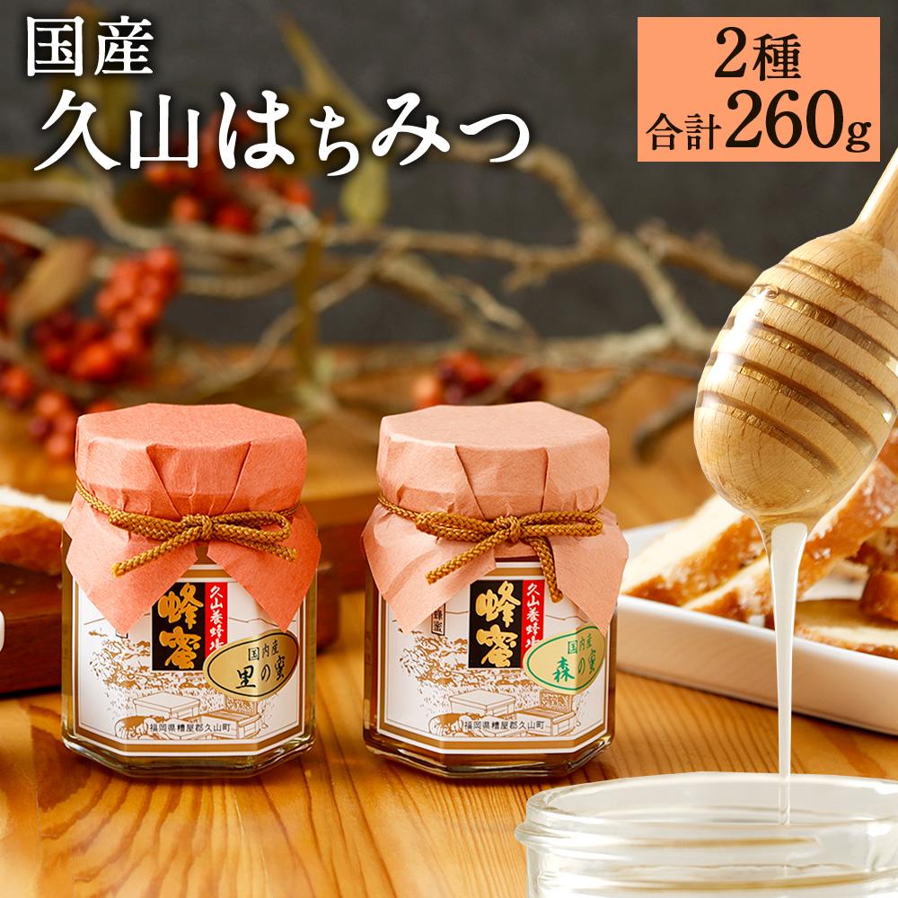 【ふるさと納税】久山はちみつ(2種) 国産蜂蜜 はちみつ ハチミツ 2本セット 詰め合せ 130g 天然 調味料 ギフト 贈り物 送料無料