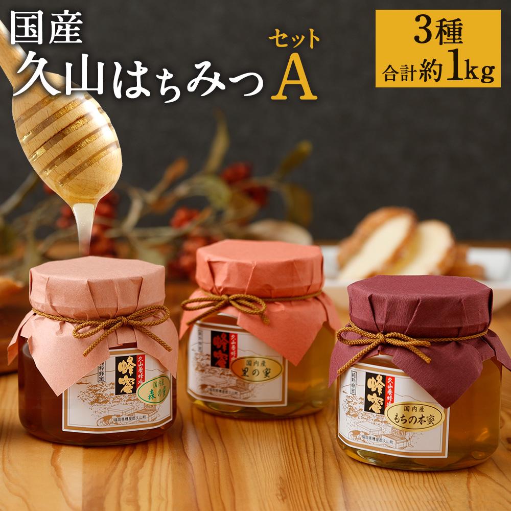 【ふるさと納税】久山はちみつセットA(3種) 国産蜂蜜 はちみつ ハチミツ 3本セット 詰め合せ 350g×3本 天然 調味料 ギフト 贈り物 送料無料