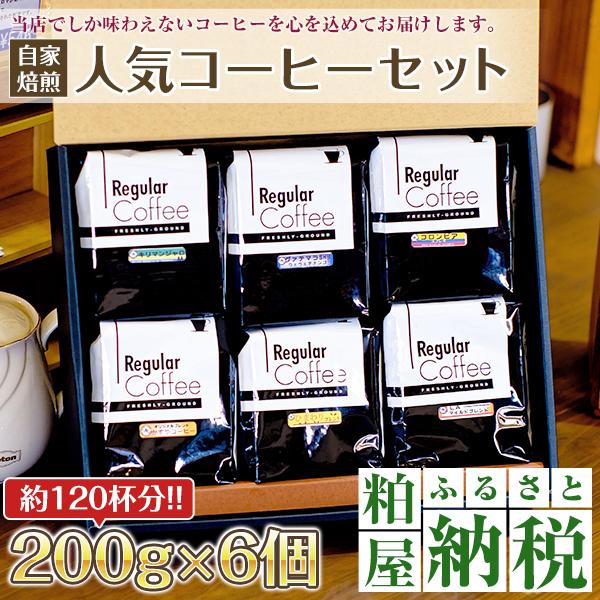 【ふるさと納税】自家焙煎、人気のコーヒー200g×4個入セット