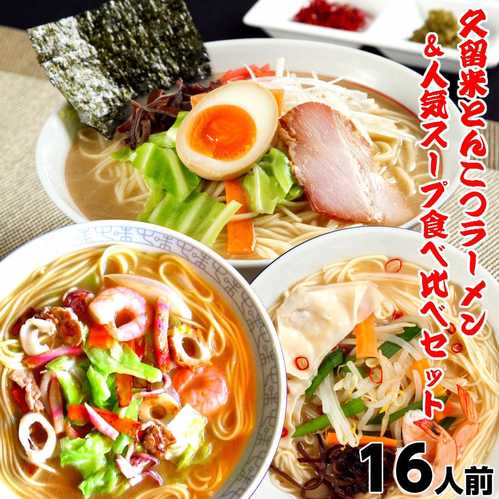 【ふるさと納税】久留米とんこつラーメン16人前。人気のスープ食べ比べセット