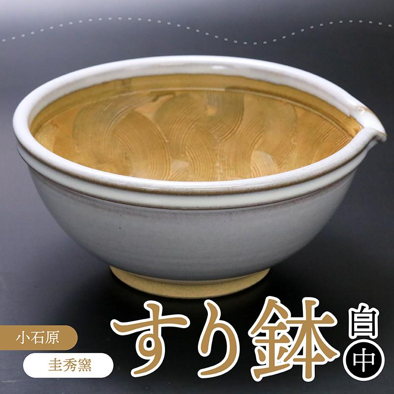 従来のすり鉢とは違った模様のすり鉢です 【ふるさと納税】すり鉢 白(中)【圭秀窯】
