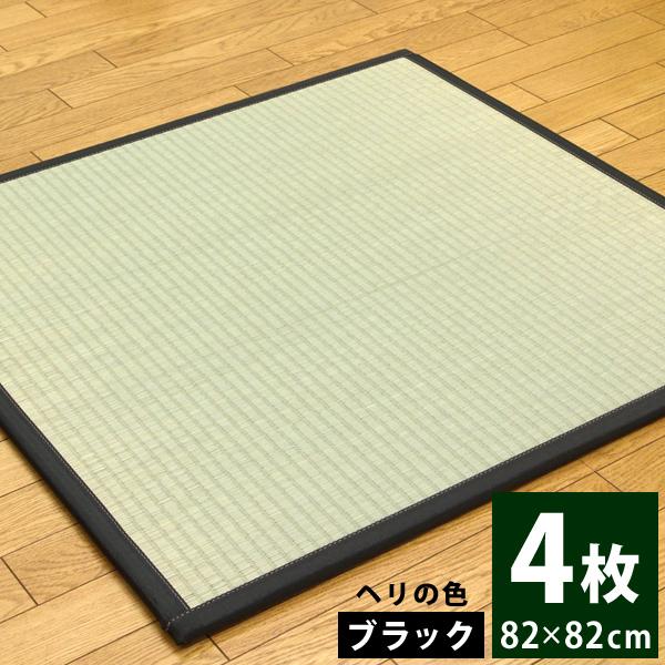 【ふるさと納税】ユニット畳「あぐら」4枚セット(ブラック) 02-AQ-0104r