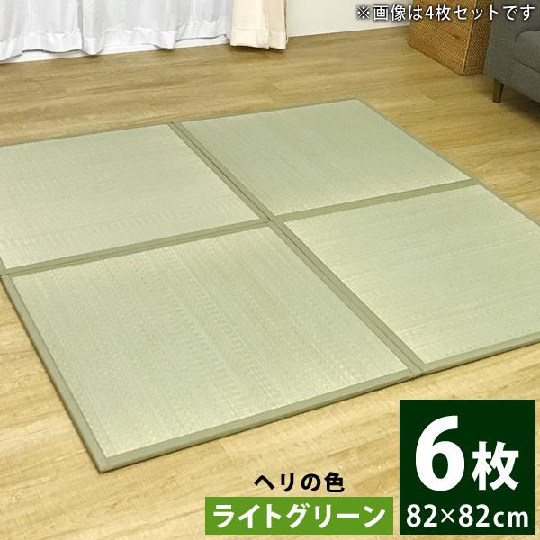 【ふるさと納税】ユニット畳「あぐら」6枚セット(ライトグリーン) 02-AW-0103r