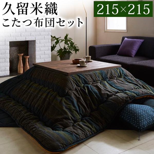 【ふるさと納税】久留米織こたつ布団セット(215×215)(色:緑) BE-0101-01r