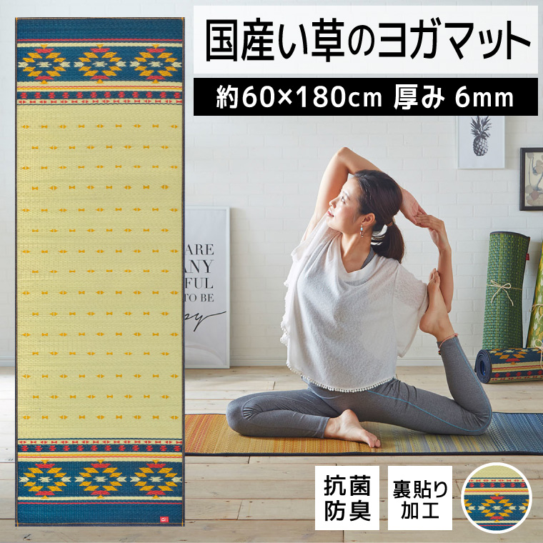 ふるさと納税 畳ヨガJAPAN アース ネイビー 60×180 ファッション通販 世界の人気ブランド AA041