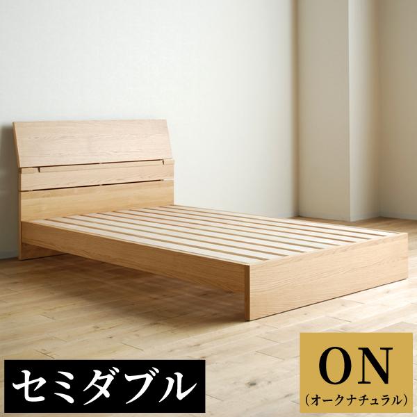 【ふるさと納税】オウル セミダブルベッド 板ヘッド SD-ON×フレームA BI-1403-01r