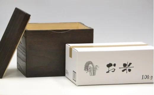 【ふるさと納税】2020_焼桐米びつ(10kg)+特別栽培米「環のめぐみ」(10kg) 02-AW-0853r