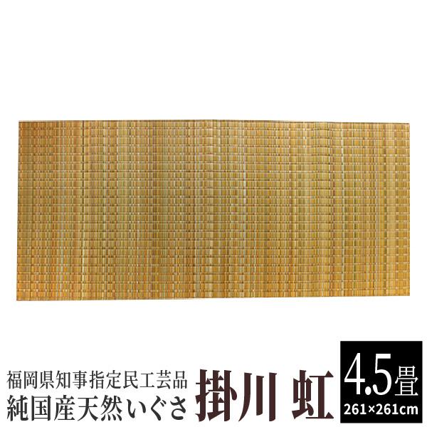 【ふるさと納税】純国産天然いぐさ 「掛川 虹」4.5畳(黄色) 02-DB-4501r