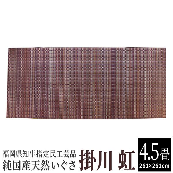 【ふるさと納税】純国産天然いぐさ 「掛川 虹」4.5畳(茶色) 02-DB-4503r